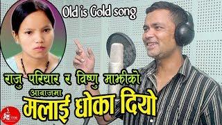 राजु परियार र बिष्णु माझी को यो गीत सुन्दा को रुदै न होला by Raju Pariyar & Bishnu Majhi