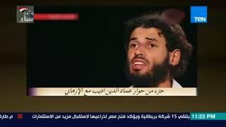 البوصلة - إسلام بحيري: فيديو خطير يعترف فيه الإرهابي مع عماد أديب ويؤكد أن فتاوي ابن تيمية سبب للقتل