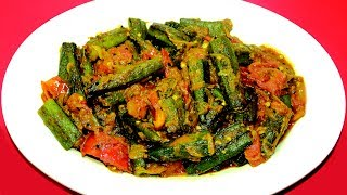 Masala Bhindi - Most Popular Delicious Lady Finger Recipe Bhindi Masala - Spicy Okra Recipe