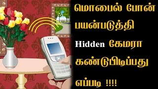 How to find hidden camera using mobile in hotel | Changing room | Bathroom | Tamilanda