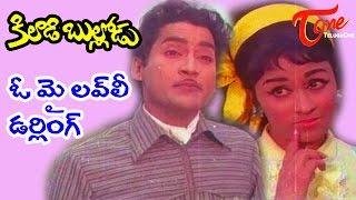 Kiladi Bullodu Songs - Oh My Lovely Darling - Chandrakala - Sobhan Babu