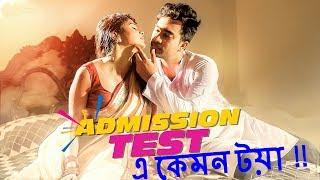 ADMISSION TEST |  এ কেমন টয়া | Jovan | Toya | Tamim | Zaki- Toya যা করলো, Bangla Eid Natok 2017