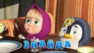Маша та Ведмідь: Знайда (23 серія) Masha and the Bear