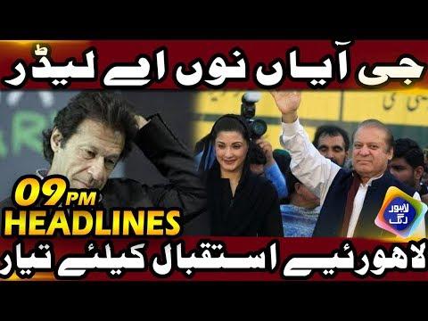 Xxx Mp4 Welcome Maryam Nawaz News Headlines 09 00 PM 19 Sep 2018 Lahore Rang 3gp Sex