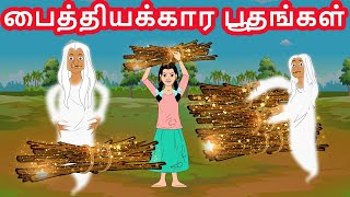 பைத்தியக்கார பூதங்கள் - ghosts | Bed Time Stories for kids | Tamil Fairy Tales | Tamil Moral Stories