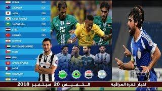 تصنيف العراق الجديد | منتخبنا يواجه البرازيل والارجنتين| الجوية نحو النجمة الاسيويه الثالثه|ايمن الى