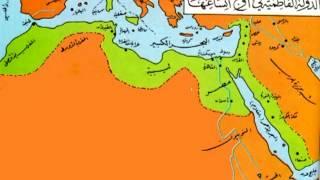 نشأة الدولة العبيدية الفاطمية الشيعية الدموية الرهيبة بالمغرب