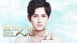 极光之恋 41丨Love of Aurora 41(主演:关晓彤,马可,张晓龙,赵韩樱子)【未删减版】