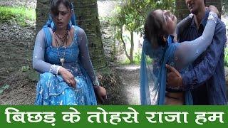बिछड़ के तोहसे राजा हम Jee Naa Sakab ❤❤ Bhojpuri Sad Songs 2015 New ❤❤ M Reyaz Amrita Dixit [HD]