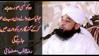 Most Beautiful Bayan Raza Saqib Mustafai 2018 |Which woman who will fight with God?