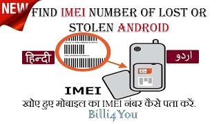How to Find IMEI Number of Lost or Stolen Android Phone