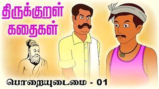 பொறையுடைமை (Poraiuydaimain) 01 | திருக்குறள் கதைகள் (Thirukkural Kathaigal) தமிழ் Stories For Kids
