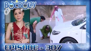 Bulbulay Ep 307 - ARY Digital Drama