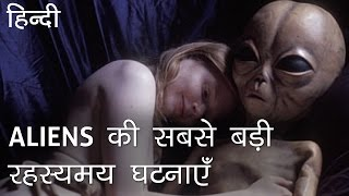 Aliens की सबसे बड़ी रहस्यमय घटनाएं   Most Mysterious Aliens Encounters in Hindi