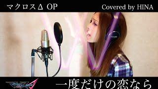 一度だけの恋なら - マクロスΔ OP Piano arrange&covered by HINA