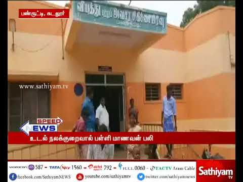 Government School student died by sudden illness in Cuddalore district