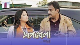 VISION Presents Shapkhela (সাপখেলা) | NEW Bangla Natok 2018 | Zahid Hasan, Urmilla Srabonti Kar