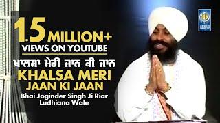 Khalsa Meri Jaan Ki Jaan   Bhai Joginder Singh Riar Ludhiana Wale   Amritt Saagar   Shabad Gurbani