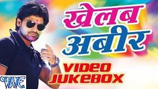 खेलब अबीर    Khelab Abeer    Rakesh Mishra    Video JukeBOX    Bhojpuri Hot Holi Song 2016 new