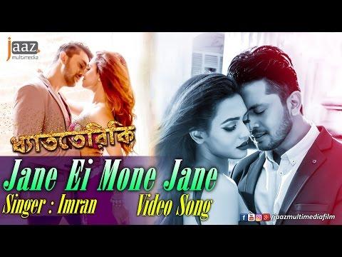 Xxx Mp4 Jane Ei Mon Jane Video Song Shuvoo Faria  Imran Dhat Teri Ki Bengali Movie 2017 3gp Sex
