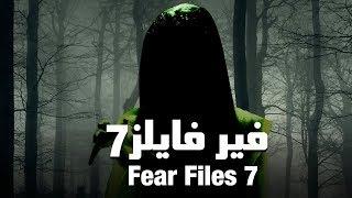 مسلسل فير فايلز- حلقة 28 - ZeeAlwan