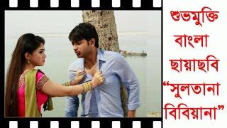 শুভমুক্তি বাংলা ছায়াছবি সুলতানা বিবিয়ানা || Bangla Flim Sultana Bibiana || Trailer || Funny Raku