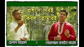 প্রশংসা সবই কেবল তোমারই; Bangla Islamic Song. Islami Ghajal
