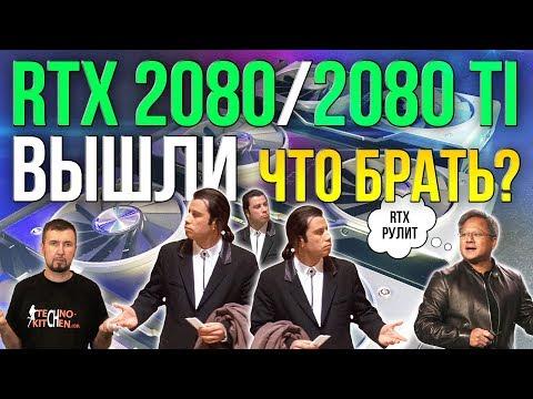 GeForce RTX 2080 Ti  вышла.  Что дальше?