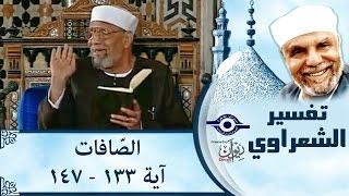 الشيخ الشعراوي | تفسير سورة الصّافات، (آية ١٣٣-١٤٧)