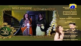 Rani - Episode 20 Teaser | Har Pal Geo