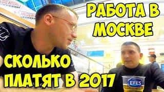 Стоит ли ехать в Москву на заработки || Работа в Москве водителем троллейбуса | Сколько платят 2017