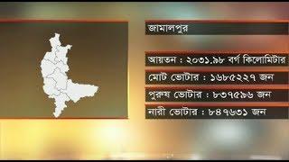 এক নজরে জামালপুর জেলার নির্বাচনী পরিসংখ্যান