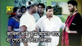 কাবিলা ভাই তুমি আমার কাছে যা পেতে তা দিয়ে দিলাম | Kazi Maruf | Bangla Movie Scence | Itihash