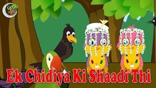 Ek Chidiya Ki Shaadi Thi | ایک چڑیا کی شادی تھی | Urdu Nursery Rhyme