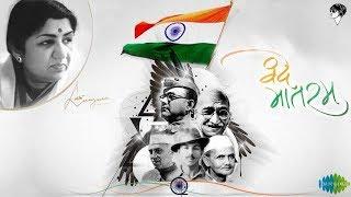 Lata Mangeshkar - Vande Mataram (वन्दे मातरम) Song    SandyMusic