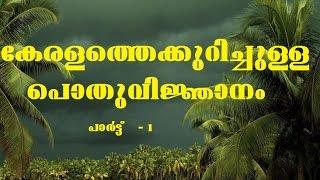കേരളത്തെക്കുറിച്ചുള്ള  പൊതുവിജ്ഞാനം പാർട്ട് - 1  General Knowledge about Kerala Part 1 Kerala PSC