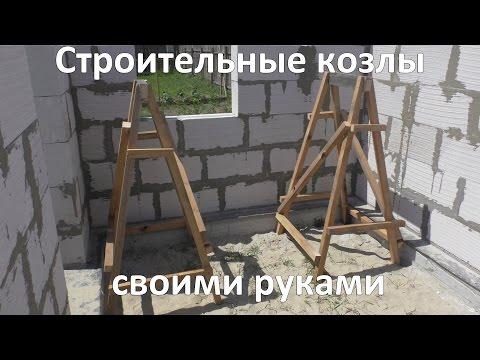 Как сделать строительный козел своими руками