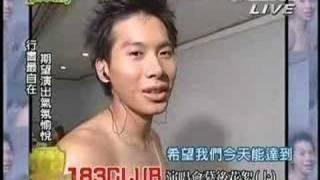426.明道-[完娱]2006-06-20(183club演唱会幕后花絮(上))(明道一族sharon373录制)