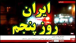 Iran Uprising, 5th day, ايران « خروش مردم »؛