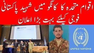 UN Ka Congo Mey Shaheed Paksitani Fauji Kay Liye Award | UN Medal for Paksitani Soldier Naeem Raza