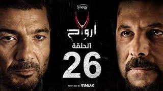 7 أرواح - الحلقة 26 السادسة والعشرون | بطولة خالد النبوي ورانيا يوسف | Saba3 Arwa7 Episode 26