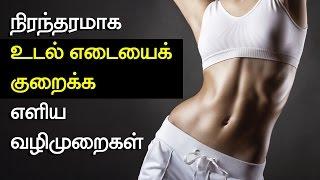 நிரந்தரமாக உடல் எடையை குறைக்க எளிய வழிமுறைகள்  Permanent Weight Loss Tips in Tamil