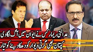 Kal Tak with Javed Chaudhry - 20 February 2018 | Express News