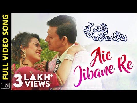 Xxx Mp4 Aie Jibane Re Mu Khanti Odia Jhia Full Video Song Odia Movie Sidhant Lisa 3gp Sex