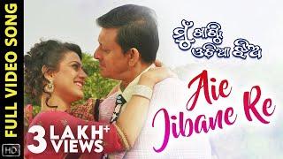 Aie Jibane Re   Mu Khanti Odia Jhia   Full Video Song   Odia Movie   Sidhant   Lisa