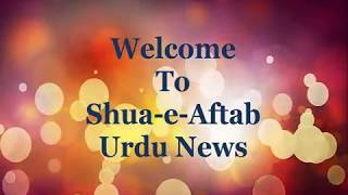 LATEST URDU NEWS 2017 Pine Ka Pani Na Milne Per Shehri Sarkon Per A Gay Shuae Aftab
