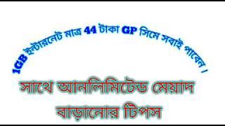 GP Hot internet offer!! 1GB Internet only 44 TK। ১ জিবি  ইন্টারনেট মাত্র ৪৪ টাকা । tech pro bd