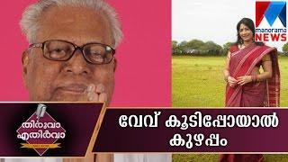 VS Achuthanandan on Law Academy issue | Thiruva Ethirva  | Manorama News