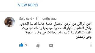 عبد الرزاق البدوي : شكرا للجمهور المغربي الراقي على تفاعلكم وتعليقاتكم الجميلة Théâtre Badaoui 65