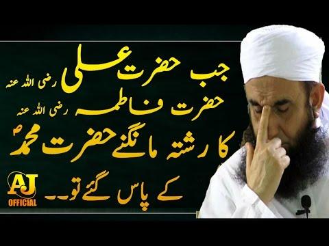 Maulana Tariq Jameel Bayan 2017 When Hazrat Ali R Asked the P. Mohammad S Fatima R Relation